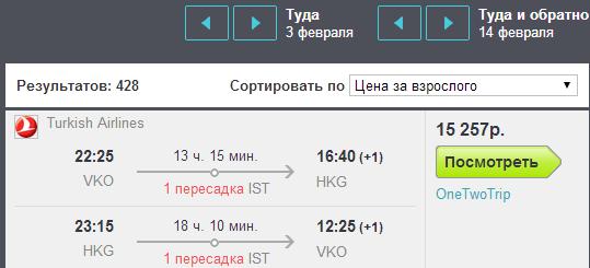 BudgetWorld|Turkish Airlines. Москва - Гонконг - Москва: 15300 руб. [На Китайский Новый год!]