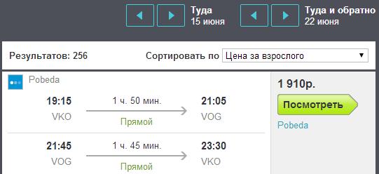 BudgetWorld|Победа. Из МСК в регионы от 2000 руб (туда-обратно). В Сочи  регионов от 700 руб (туда- обратно).