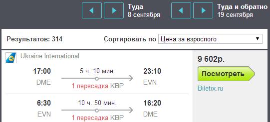 BudgetWorld|МАУ. Москва - Ереван - Москва: 9600 руб.