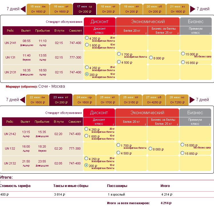BudgetWorld|Трансаэро. Из Москвы в регионы: от  4200 руб. (Сочи: 4200 руб; Казань: 5300 руб.; Горно-Алтайск: 4700 руб.)