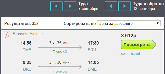 BudgetWorld|Brussels Airlines. МСК / СПБ - Брюссель - МСК / СПБ: 8600 / 9600 руб. [Прямые рейсы!]