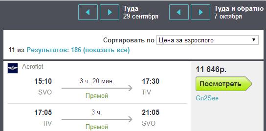 BudgetWorld|Аэрофлот. Москва - Тиват (Черногория) - Москва: 11650 [Прямые рейсы!]