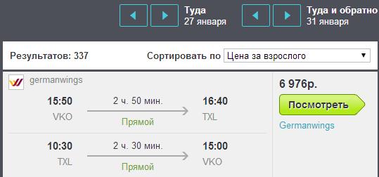 BudgetWorld|Germanwings. Москва - Берлин - Москва: 6976 руб.