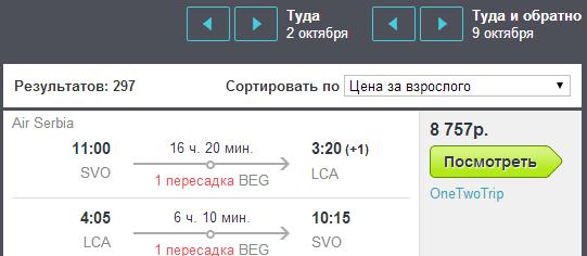 BudgetWorld|AirSerbia. Москва - Ларнака (Кипр) - Москва: 8750 руб.