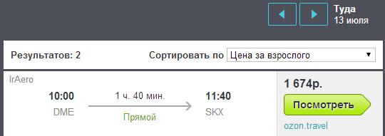 BudgetWorld|IrAero. Москва - Саранск: 1674 руб. (в одну сторону)