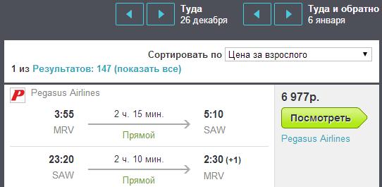 BugetWorld |Pegasus. МинВоды / Москва - Стамбул - МинВоды / Москва: 7000 / 7300 руб. [с Захватом НГ2016!]
