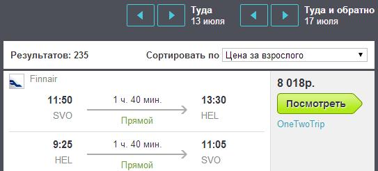 BugetWorld |FinnAir. Москва - Хельсинки - Москва: 8000 руб. [Прямые рейсы на Лето!]