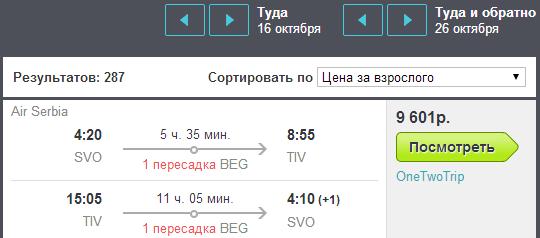 BudgetWorld|AirSerbia. Москва - Тиват (Черногория) - Москва: 9600 руб.