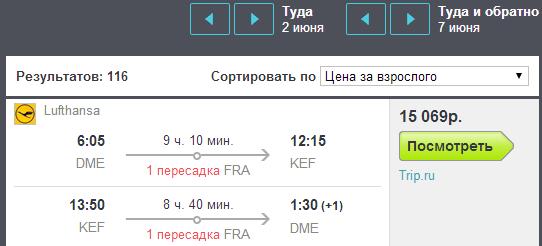 BudgetWorld Lufthansa. Москва - Рейкьявик (Исландия) - Москва: 15000 руб.