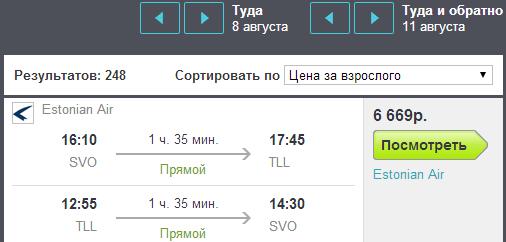 BudgetWorld|Estonian Air. Москва - Таллин - Москва : 6700  руб. [Прямые рейсы на Лето!]