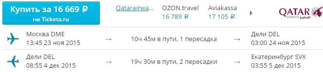 BudgetWorld|Qatar Airways. Москва - Дели -  Москва - Екатеринбург: 16700 руб.
