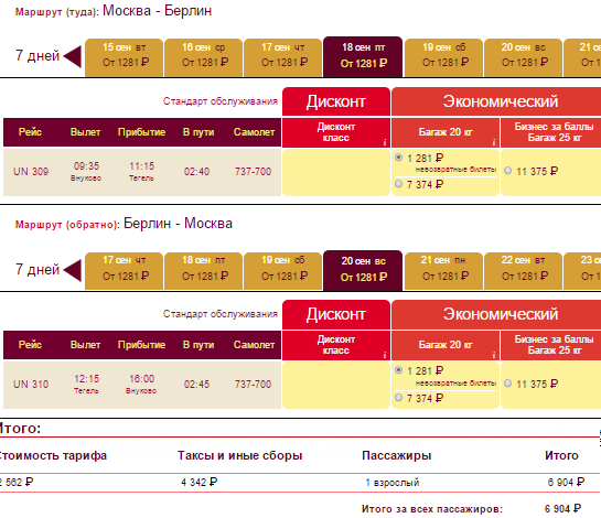 BudgetWorld|Трансаэро. Москва - Берлин - Москва: 6900 руб.