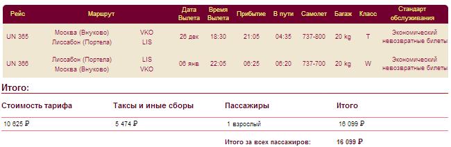 BudgetWorld|Трансаэро. Москва - Лиссабон - Москва: 12700 руб. С захватом НГ: 16000 руб.