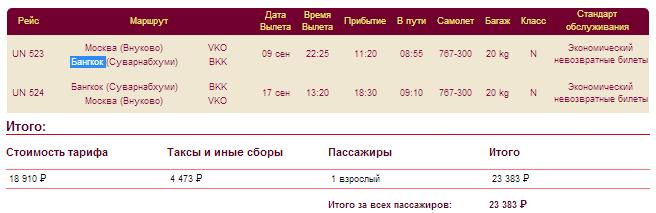 BudgetWorld|Трансаэро. Москва - Бангкок - Москва: 23400 руб. [Прямые рейсы!]