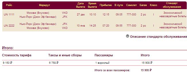 BudgetWorld|Трансаэро. Москва - Нью-Йорк - Москва: 15900 руб. [Прямые рейсы на Новый Год!]