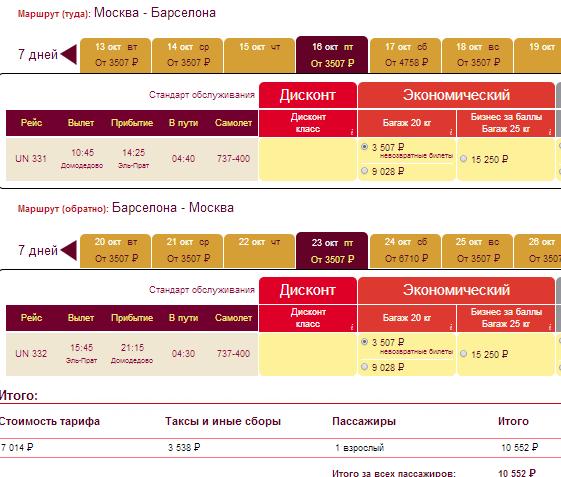 BudgetWorld|Трансаэро. Москва - Барселона - Москва: 10550 руб. [Прямые рейсы!]