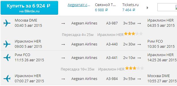 BudgetWorld|Aegean. Москва - Рим - Москва: 6900 руб. [Август]