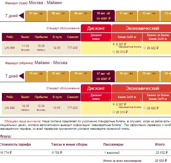 BudgetWorld|Трансаэро. Москва - Майами - Москва: 15900 руб. [Прямые рейсы!]