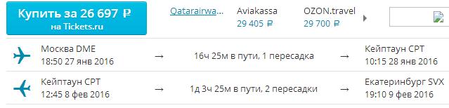 BudgetWorld|Qatar. Москва - Кейптаун (ЮАР) - Москва - Екатеринбург: 26700 руб.
