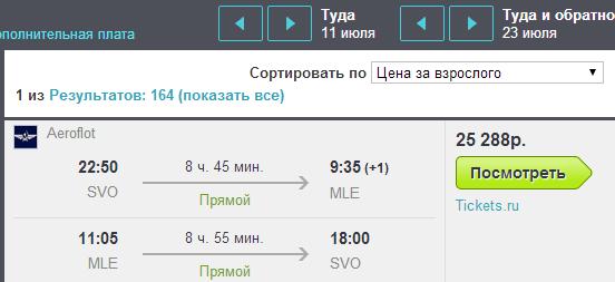BudgetWorld| Аэрофлот. Москва - Мале (Мальдивы) - Москва: 25300 [Прямые рейсы на лето!]