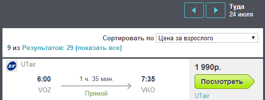 BudgetWorld|UTair. Москва - Воронеж: 1990 руб. (в одну сторону)