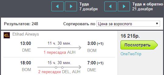BudgetWorld|Etihad Airways. Москва  - Мумбаи - Москва : 16200 руб.