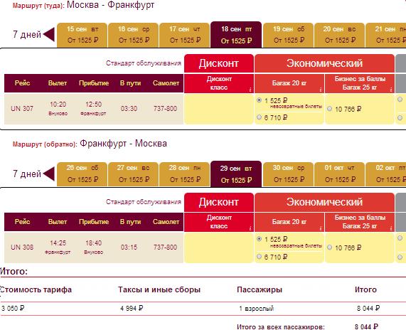 BudgetWorld|Трансаэро. Москва - Франкфурт - Москва: 8000 руб. [Прямые рейсы!]