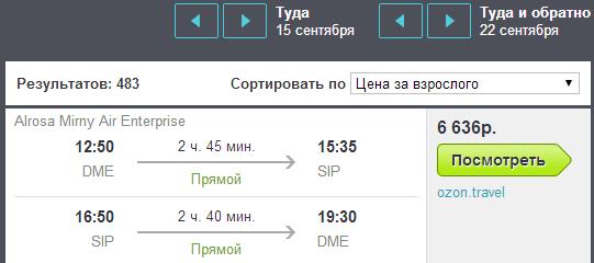 BudgetWorld|АЛРОСА. Москва - Симферополь (Крым) - Москва: 6600 руб.