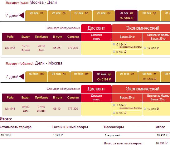 BudgetWorld|Трансаэро. Москва — Дели — Москва: 16500 руб. прямые рейсы