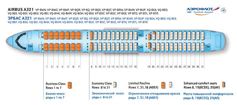 Аэрофлот a321 схема салона