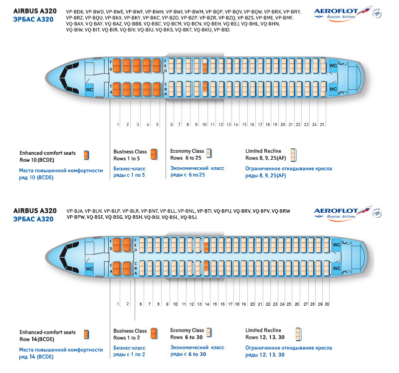 Аэрофлот a320 схема салона