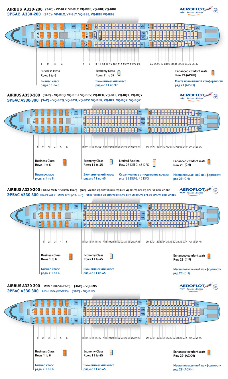 Аэрофлот a330 схема салона