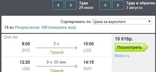 BudgetWorld|Orenair. Москва - Льеж (Бельгия) - Москва: 10600 руб. [Прямые рейсы на Лето!]
