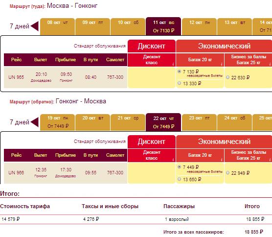 BudgetWorld|Трансаэро. Москва — Гонконг — Москва: 18900 руб. [Прямые рейсы]