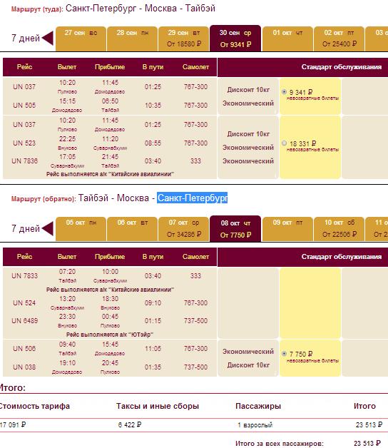 BudgetWorld|Трансаэро. МСК / СПБ — Бангкок / Тайбэй (Тайвань) — МСК / СПБ: 20800 - 23500 руб.