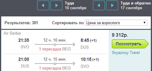 BudgetWorld|AirSerbia. Москва - Дюссельдорф - Москва: 9300 руб.