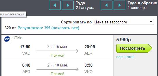 BudgetWorld|UTair. Москва - Сочи - Москва: 5960 руб. [на Лето!]