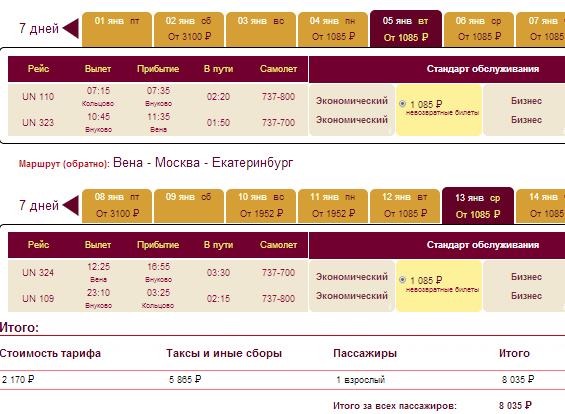 BudgetWorld|Трансаэро. ЕКТ / СПБ - Вена - ЕКТ / СПБ: 8000 / 8300 руб. [С захватом НГ каникул!]