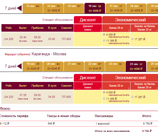 BudgetWorld|Трансаэро. Москва - Караганда / Актобе (Казахстан) - Москва: 9750 / 10000 руб. [на Новый Год!]