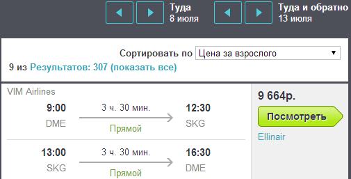 BudgetWorld|VIM. Чартер. Москва — Салоники - Москва: 9700 руб. [на Июль!]