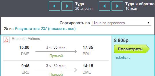 BudgetWorld|Brussels Airlines. МСК / СПБ - Брюссель - МСК / СПБ: 8800 / 9100 руб.