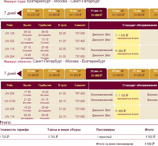 BudgetWorld|Трансаэро. Перелеты между городами РФ и Питером от 5000 руб. (туда-обратно)