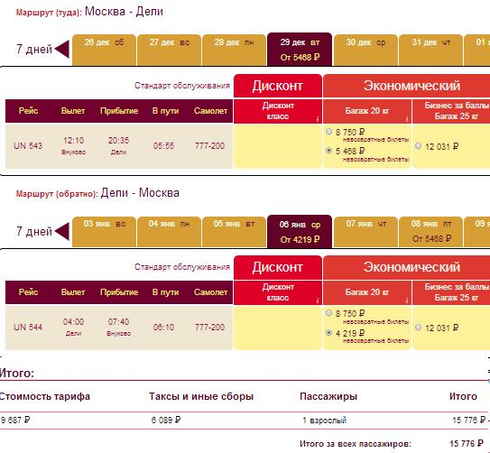 BudgetWorld|Трансаэро. Москва — Дели — Москва: 14500 руб.