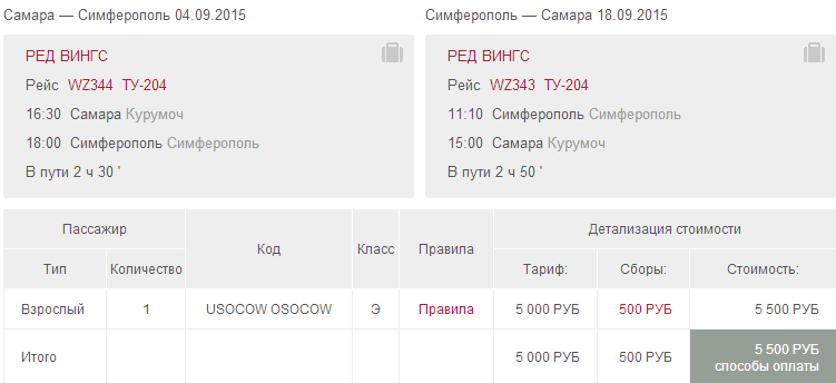 BudgetWorld|Red Wings. Самара / Пермь / Челябинск - Симферополь: 5500 / 7500 / 7500 руб.