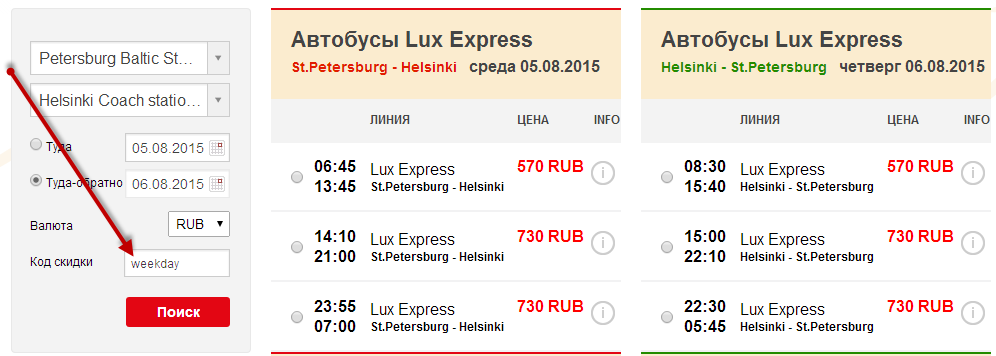 BudgetWorld|LuxExpress. Промокод. Скидка 60%. Питер - Хельсинки: 570 руб. [на Лето!]