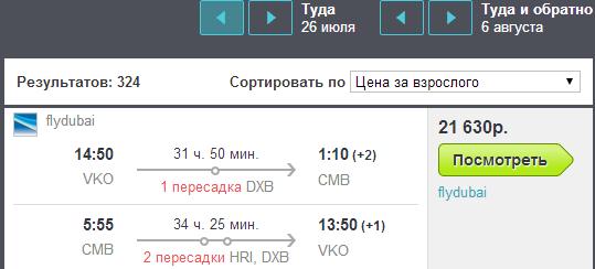 BudgetWorld|FlyDubai. Москва - Коломбо (Шри-Ланка) / Мале (Мальдивы) / Катманду (Непал) - Москва : 21600 / 24700 / 27300 руб.