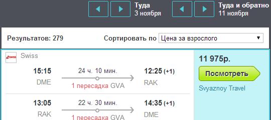 BudgetWorld|SWISS. Москва - Марракеш - Москва: 12000 руб.