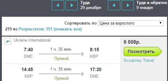 BudgetWorld|МАУ. Москва - Киев - Москва: 6500 руб. [на Новый Год!]
