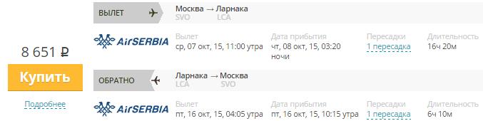 BudgetWorld|AirSerbia. Москва - Ларнака (Кипр) - Москва: 8650 руб.