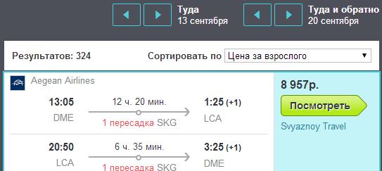 BudgetWorld|Aegean Airlines. Москва - Ларнака  - Москва